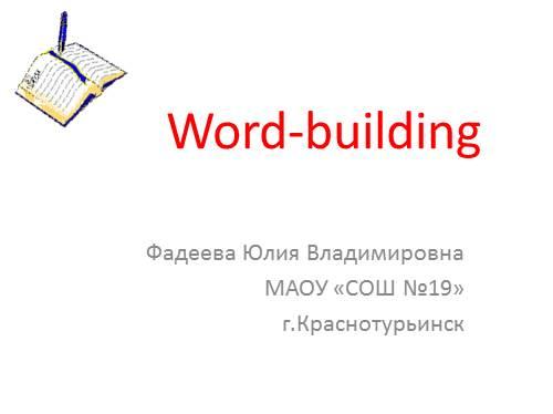 Способы словообразования в английском языке — Word-building