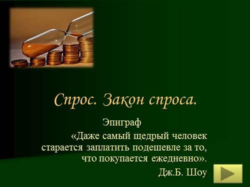 Спрос —  Закон спроса — Факторы, влияющие на спрос