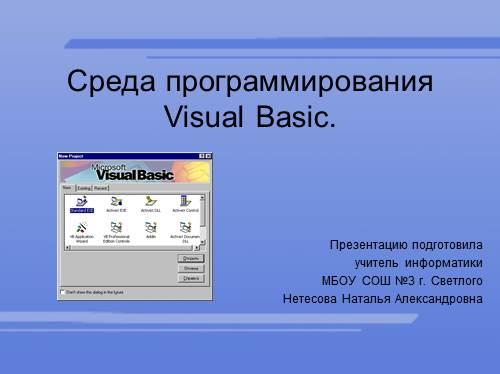 Среда программирования Visual Basic