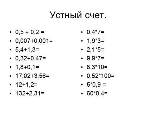 Среднее арифметическое чисел