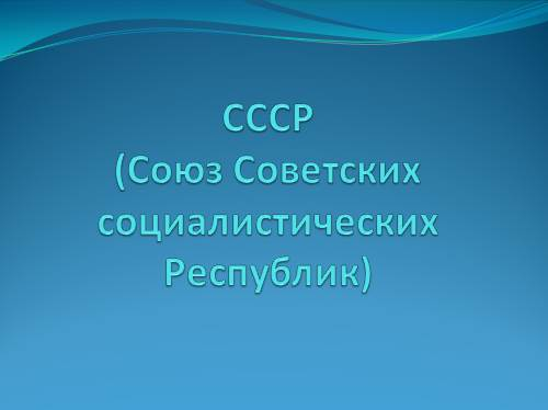 """СССР (флаги республик и гимн """"тогда"""" и """"теперь"""")"""