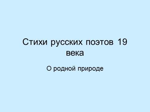 Стихи русских поэтов 19 века — О родной природе