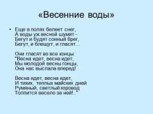 страшные с городецкий весенняя песенка Косметик Ростов