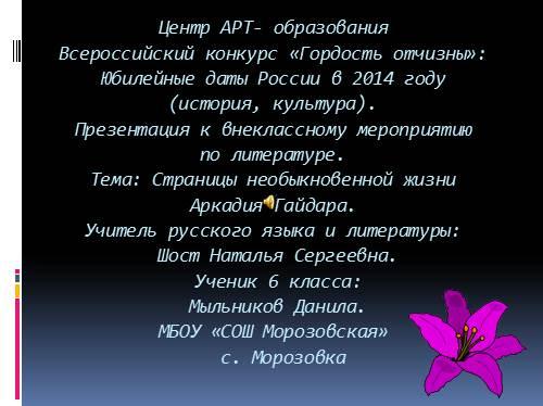 Страницы необыкновенной жизни Аркадия Гайдара