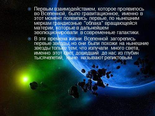 структура и эволюция вселенной