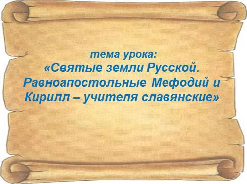 Святые земли Русской. Равноапостольные Мефодий и Кирилл – учителя славянские.