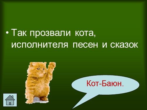 бесплатно презентацию-кот в русской литературе