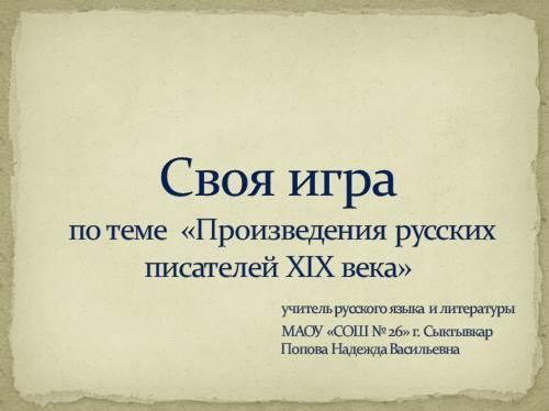 Своя игра — «Произведения русских писателей XIX века»