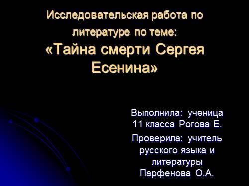 Тайна смерти С.Есенина