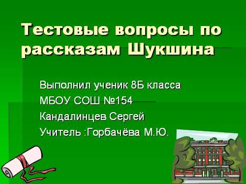 Tecтoвые вопросы по рассказам В.М. Шукшина