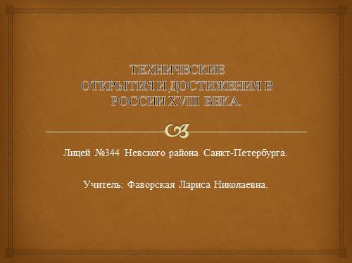 Технические изобретения и достижения в России XVIII в.