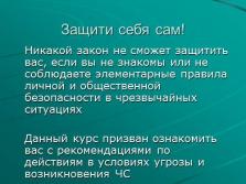 7-ФЗ Об охране окружающей среды   Законодательство РФ
