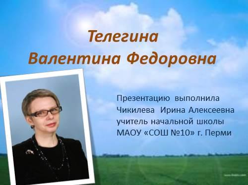Телегина Валентина Фёдоровна