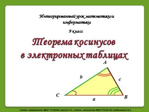 Теорема косинусов в электронных таблицах