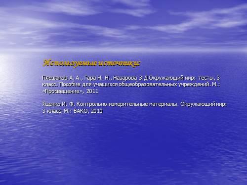 Презентация Тест по окружающему миру класс Берегите воду Пособие для учащихся общеобразовательных учреждений М Просвещение 2011Яценко И Ф Контрольно измерительные материалы Окружающий мир 3 класс