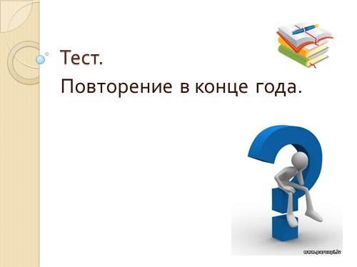 Тест — Повторение в конце года — Русский язык 7 класс