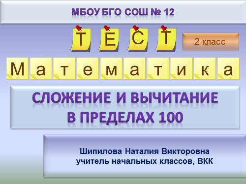 Тест — Сложение и вычитание в пределах 100
