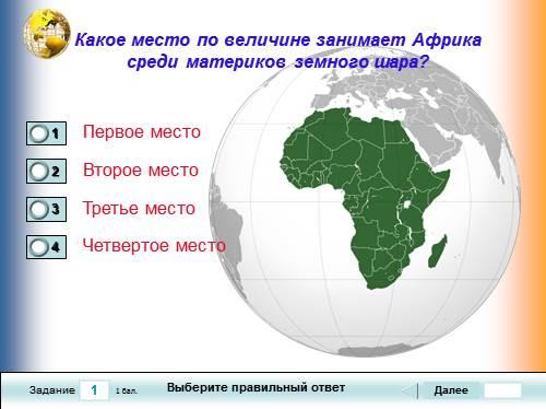 какое место по величине занимает африка