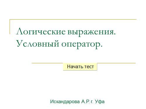 """Тест """"Логические выражения. Условный оператор."""""""