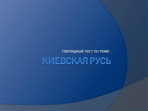"""Тест по теме """"Киевская Русь"""""""