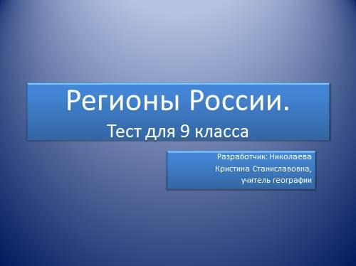 """Тест """"Регионы России"""""""