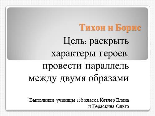 """Тихон и Борис в пьессе """"Гроза"""" — Характеры и параллель между двумя образами"""