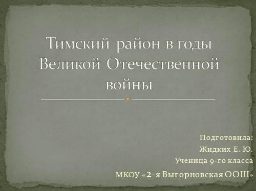 Тимский район в годы Великой Отечественной войны