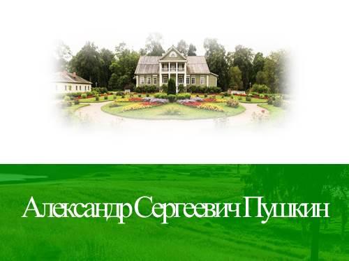 Токмакова Пушкин Александр Сергеевич