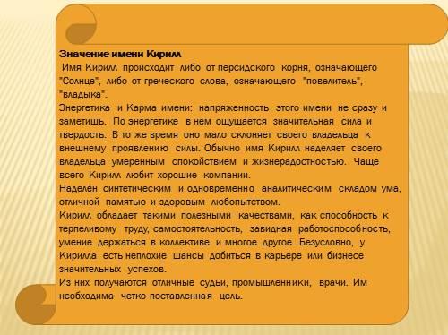 Кирилл характеристика имени ребенка
