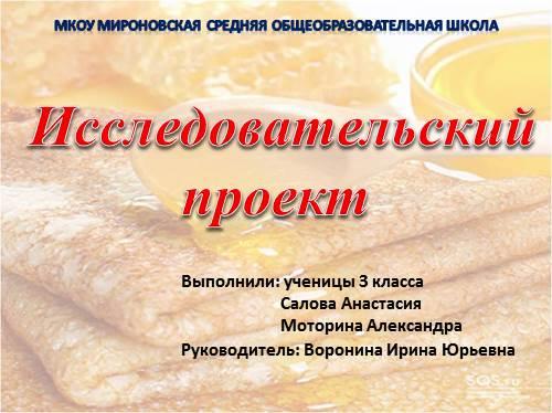 Традиции русской Масленицы