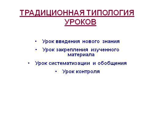 Традиционная типология уроков