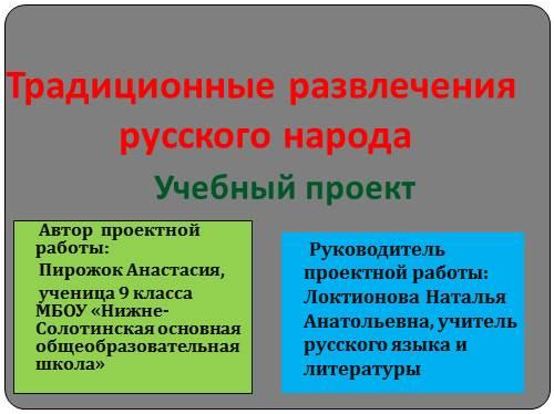Традиционные развлечения русского народа