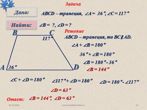 Трапеция решение задач 8 кл решение задач по физике сборнику рымкевича