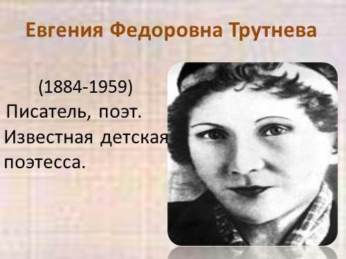 Евгения из перми 45 лет овен знакомства