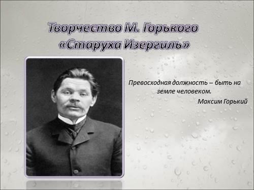 Творчество М. Горького — «Старуха Изергиль»