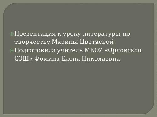 Творчество М.Цветаевой