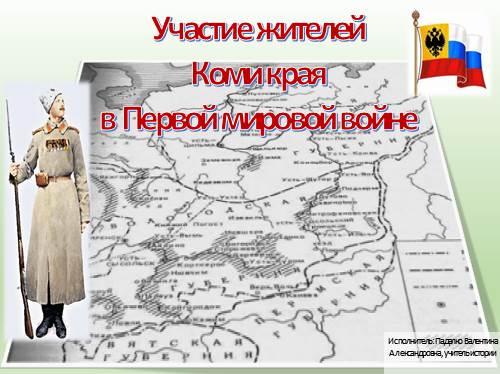 Участие жителей Коми края в Первой мировой войне