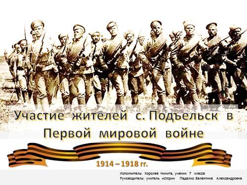 Участие жителей села Подъельск в Первой мировой войне