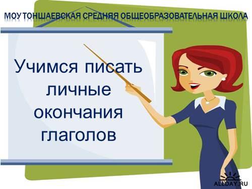 Учимся писать личные окончания глаголов