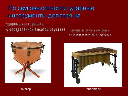 Музыкальный ударный инструмент как сделать