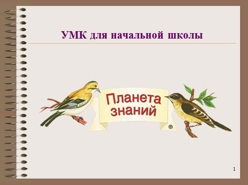"""УМК для начальной школы """"Планета знаний"""""""