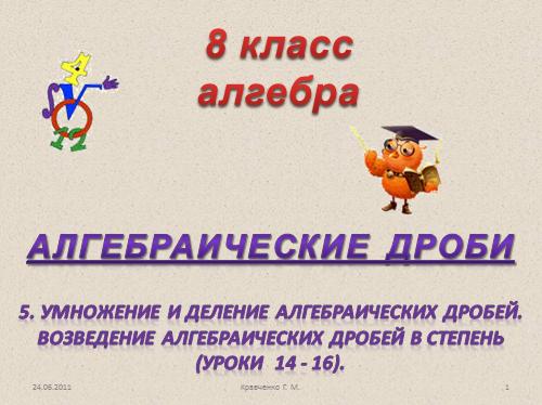 Умножение и деление алгебраических дробей. Возведение алгебраических дробей в степень.