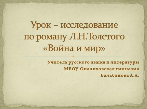 Урок – исследование по роману Л.Н.Толстого «Война и мир»