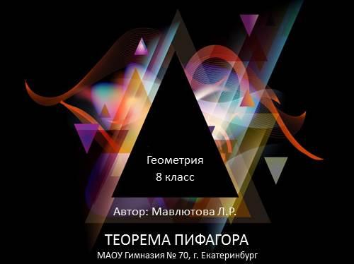 Урок открытия нового знания «Теорема Пифагора»