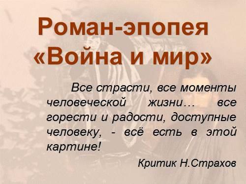 Урок по роману Л.Н.Толстого «Война и мир»
