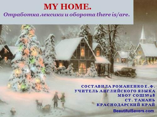 Урок по теме «Мой дом» к УМК М.З. Биболетовой, 4 класс