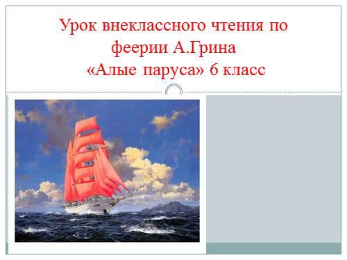 Урок внеклассного чтения по феерии А.Грина — Алые паруса