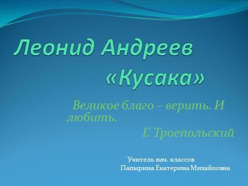 Уроки нравственности Леонид Андреев