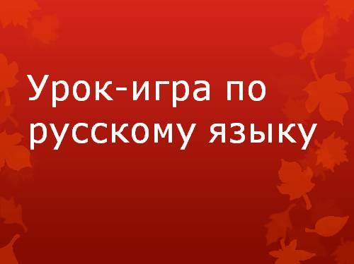 Урок-игра по русскому языку