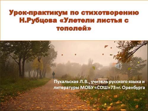 Урок-практикум по стихотворению Н.Рубцова «Улетели листья с тополей»